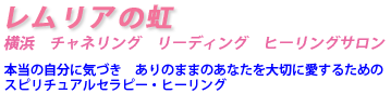 スピリチュアルカウンセリングやスピリチュアルセラピーは横浜元町 レムリアの虹